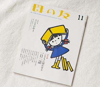 ainiikanakutya_b_2.jpg